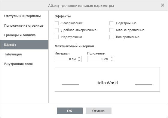Дополнительные параметры абзаца - Шрифт