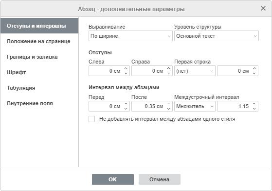 Дополнительные параметры абзаца - Отступы и положение