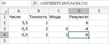 Функция ОКРВВЕРХ.МАТ