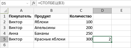 Функция СТОЛБЕЦ
