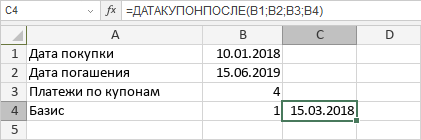Функция ДАТАКУПОНПОСЛЕ