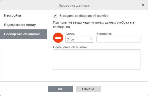 Проверка данных - параметры сообщений об ошибке