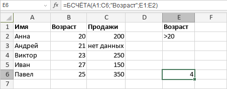 Функция БСЧЁТА