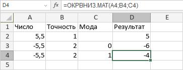 Функция ОКРВНИЗ.МАТ