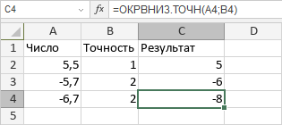 Функция ОКРВНИЗ.ТОЧН