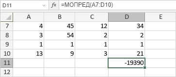 Функция МОПРЕД