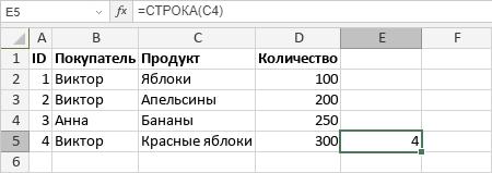 Функция СТРОКА