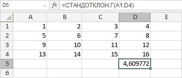 Функция СТАНДОТКЛОН.Г