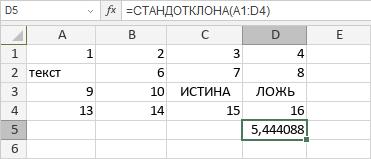Функция СТАНДОТКЛОНА