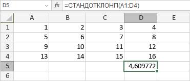 Функкция СТАНДОТКЛОНП