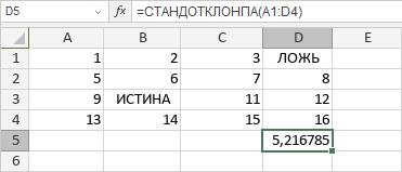 Функция СТАНДОТКЛОНПА