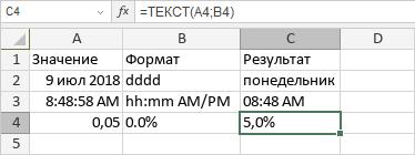 Функция ТЕКСТ