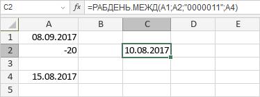 Функция РАБДЕНЬ.МЕЖД
